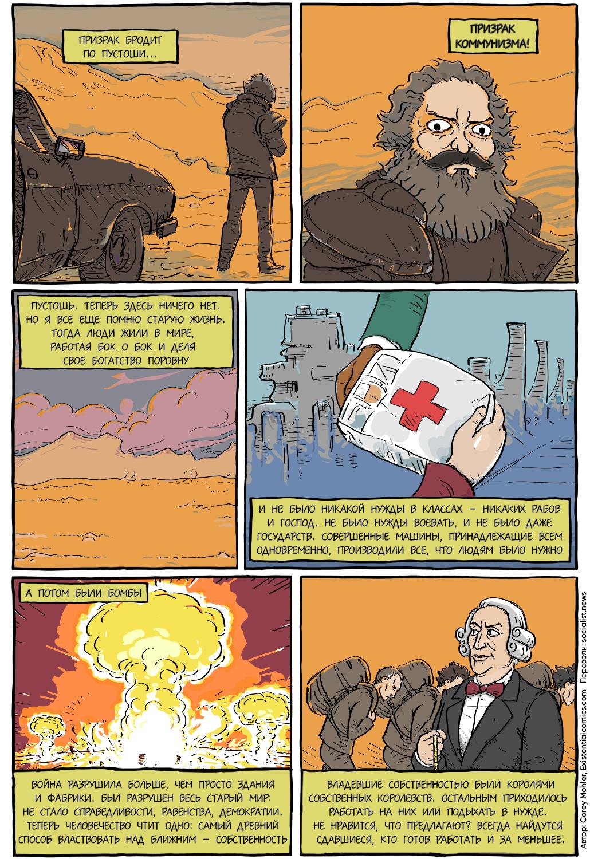 Комикс Безумный Маркс Классовый воитель