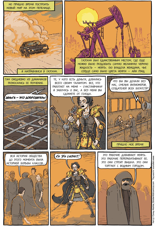 Маркс в комиксах