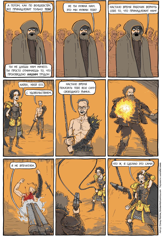 Философский комикс о классовой борьбе