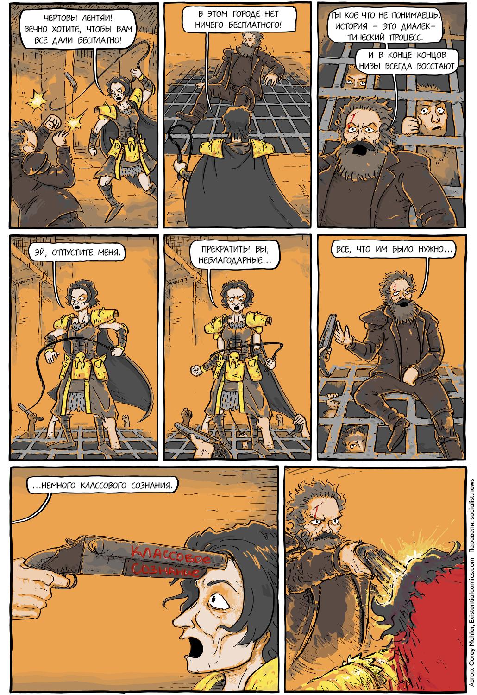 Комикс о Карле Марксе и социализме
